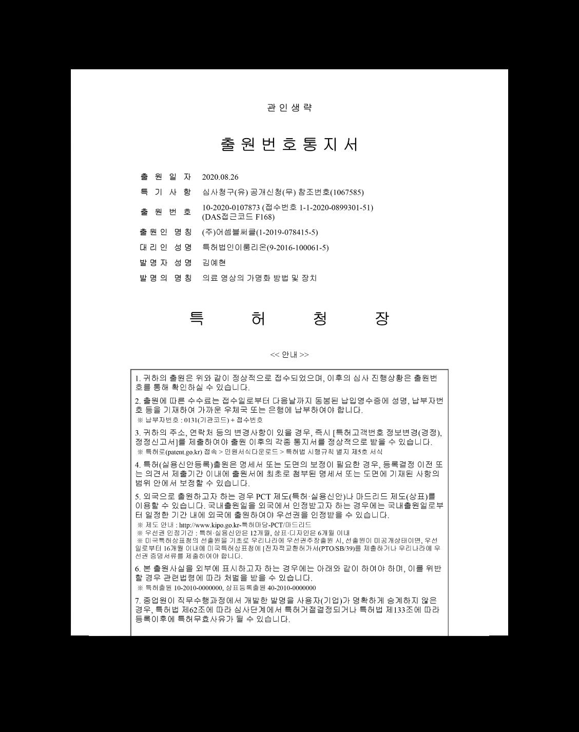 의료 영상의 가명화 방법 및 장치 국내 특허 출원