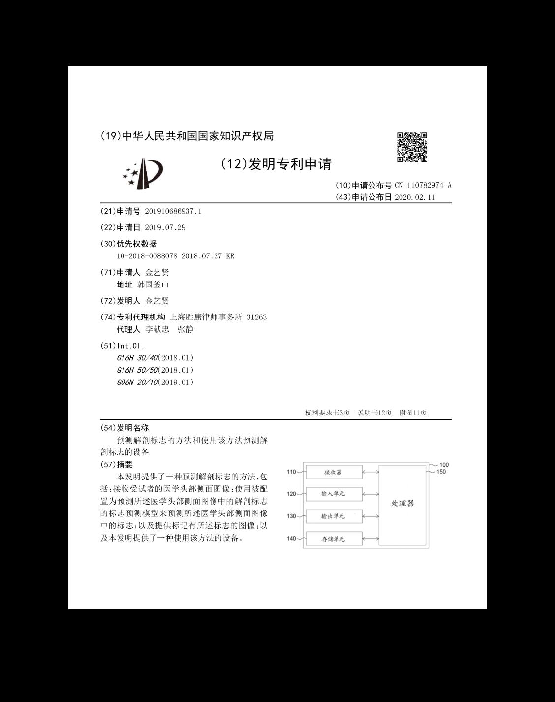 중국 특허 출원
